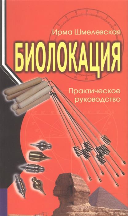 Шмелевская И. Биолокация Практическое руководство