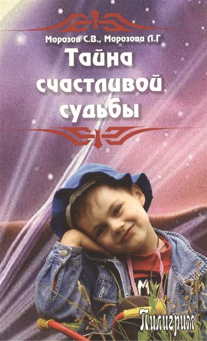 Морозов С., Морозова Л. Тайна счастливой судьбы