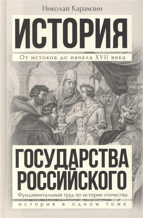 История государства Российского От истоков до начала XVII века Фундаментальный труд по истории отчества