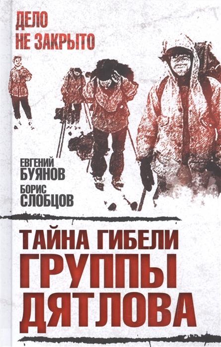Буянов Е. Тайны гибели группы Дятлова Документальное расследование с выводами и описанием хода событий