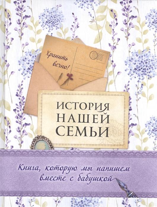 Ласкова Е. История нашей семьи Книга которую мы напишем вместе с бабушкой