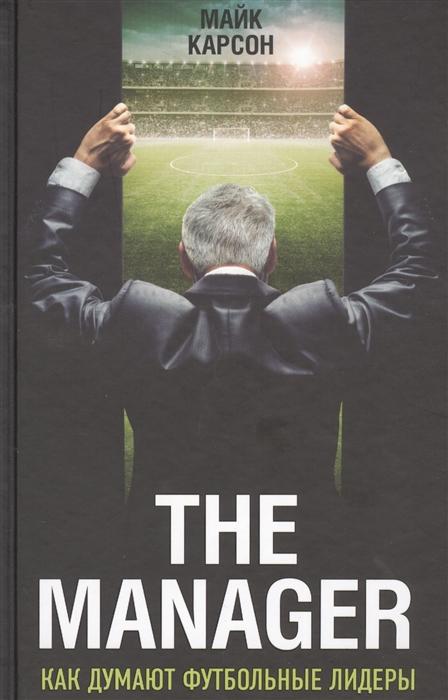 Карсон М. The manager Как думают футбольные лидеры