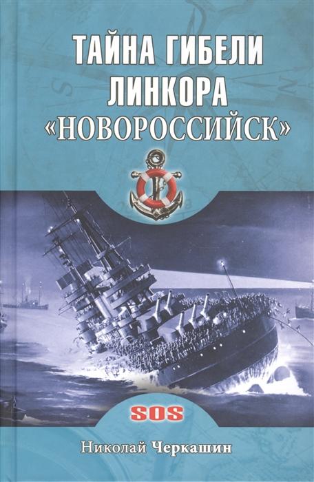 Черкашин Н. Тайна гибели линкора Новороссийск черкашин н последняя гавань белого флота от севастополя до бизерты