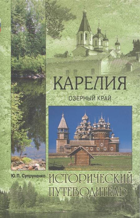 Супруненко Ю. Карелия Озерный край