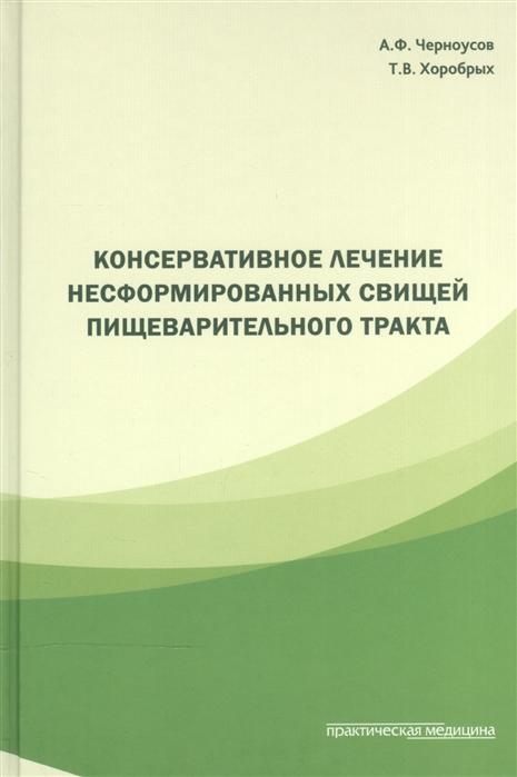Черноусов А., Хоробрых Т. Консервативное лечение несформированных свищей пищеварительного тракта