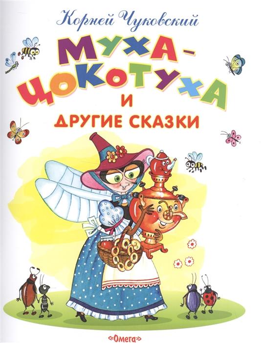 лучшая цена Чуковский К. Муха-Цокотуха и другие сказки