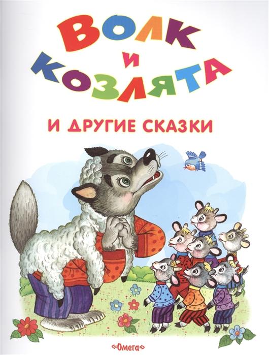 Купить Волк и козлята и другие сказки, Омега, Сказки
