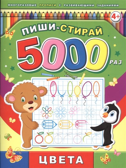 Пиши-стирай 5000 раз Цвета 4 fpc 5000 136 00