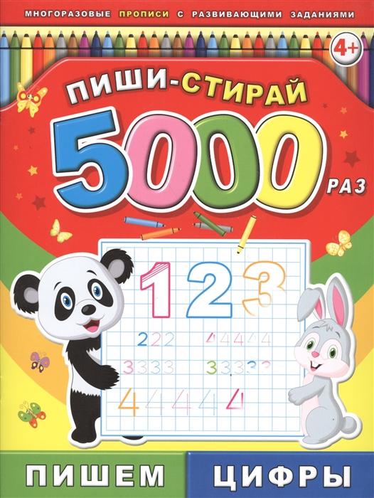 Пиши-стирай 5000 раз Пишем цифры 4 fpc 5000 136 00