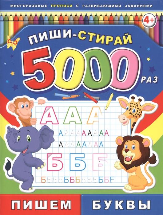Пиши-стирай 5000 раз Пишем буквы 4 fpc 5000 136 00