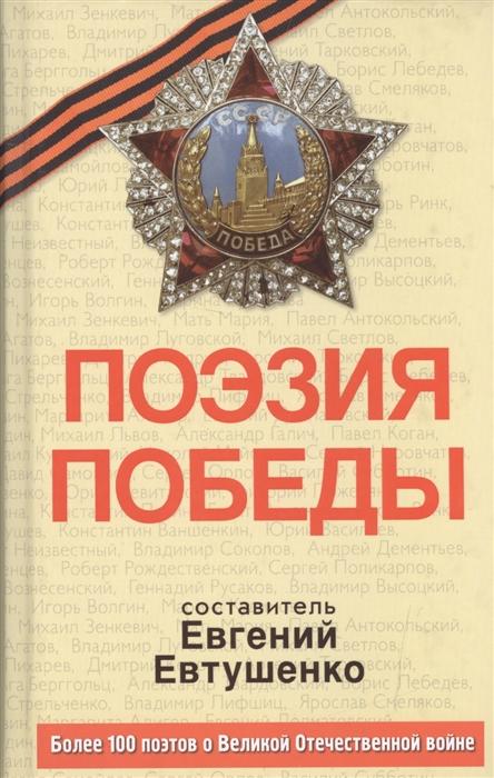 Евтушенко Е., Евтушенко М. (сост.) Поэзия Победы стоимость