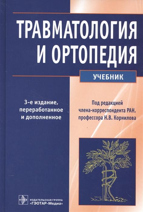 Корнилов Н. (ред.) Травматология и ортопедия Учебник