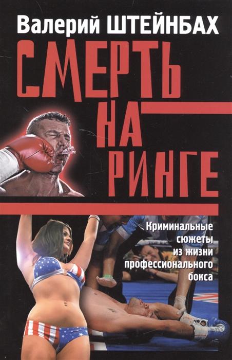 Штейнбах В. Смерть на ринге Криминальные сюжеты из жизни профессионального бокса