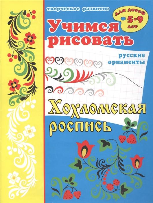 Учимся рисовать русские орнаменты Хохломская роспись Для детей 5-9 лет