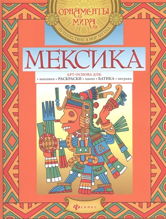Купить Мексика Арт-основа для вышивки раскраски панно батика витража, Феникс, Раскраски