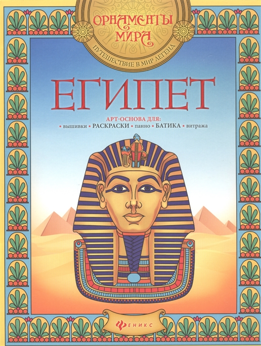 Купить Египет Арт-основа для вышивки раскраски панно батика витража, Феникс, Раскраски