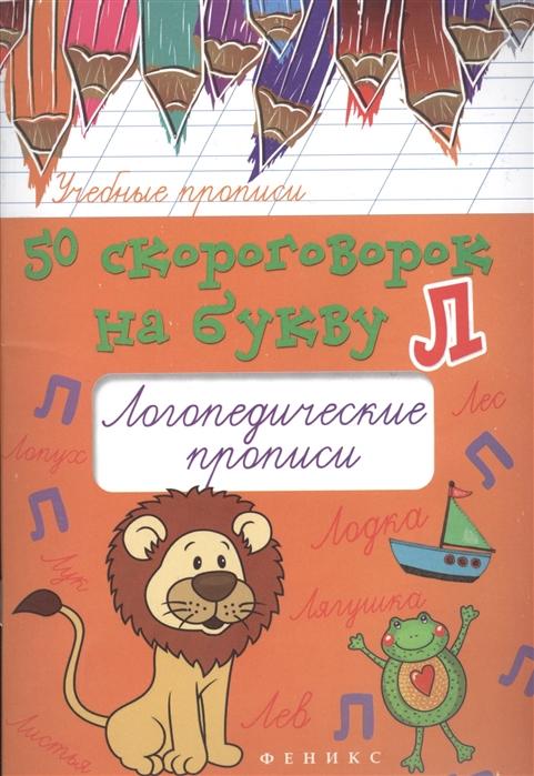 Жученко М. 50 скороговорок на букву Л Логопедические прописи