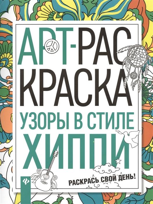 Арт-раскраска Узоры в стиле хиппи Феникс. Яненко Н. ISBN ...