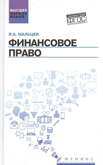Мальцев В. Финансовое право Учебник