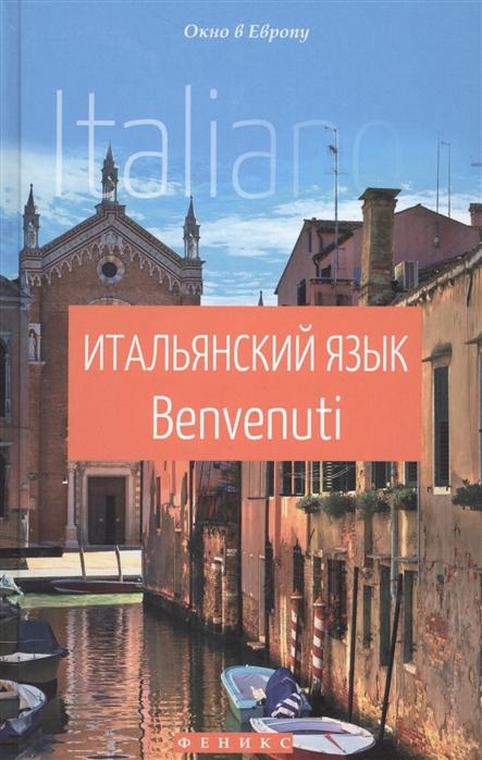 Чигридова Н. Итальянский язык Benvenuti