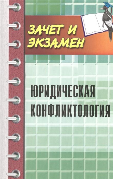 Власова Г. (ред.) Юридическая конфликтология