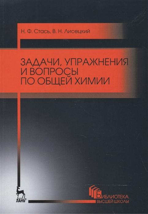 Стась Н., Лисецкий В. Задачи упражнения и вопросы по общей химии