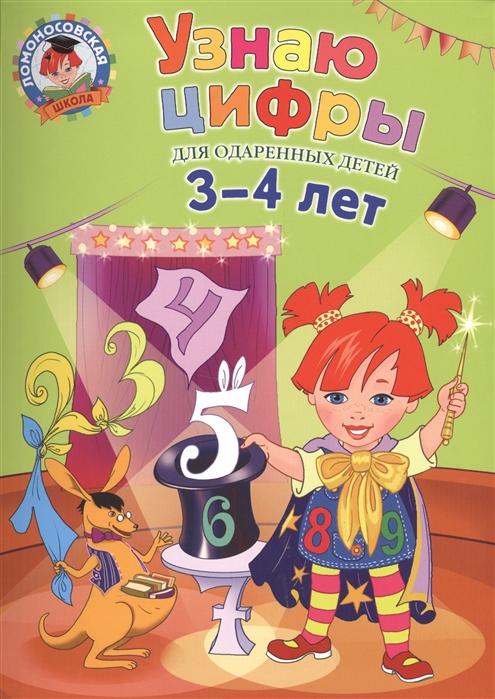Володина Н. Узнаю цифры для одаренных детей 3-4 лет