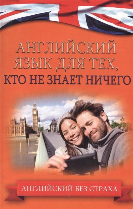 Комнина А. Английский язык для тех кто не знает ничего цена в Москве и Питере