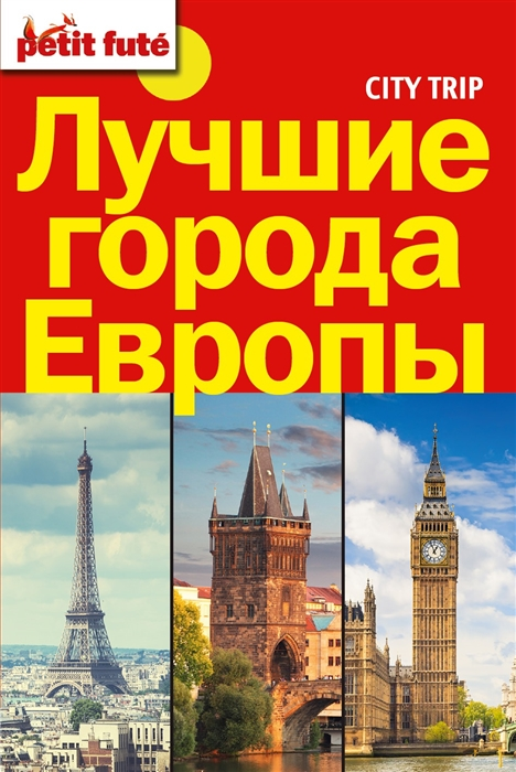 City Trip Лучшие города Европы Лондон Париж Прага комплект из 3 книг