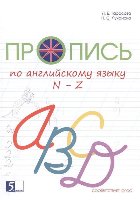Тарасова Л., Лучанска Н. Пропись по английскому языку от N до Z цены