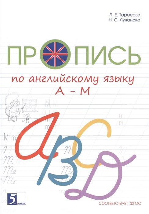 Тарасова Л., Лучанска Н. Пропись по английскому языку от А до М цены