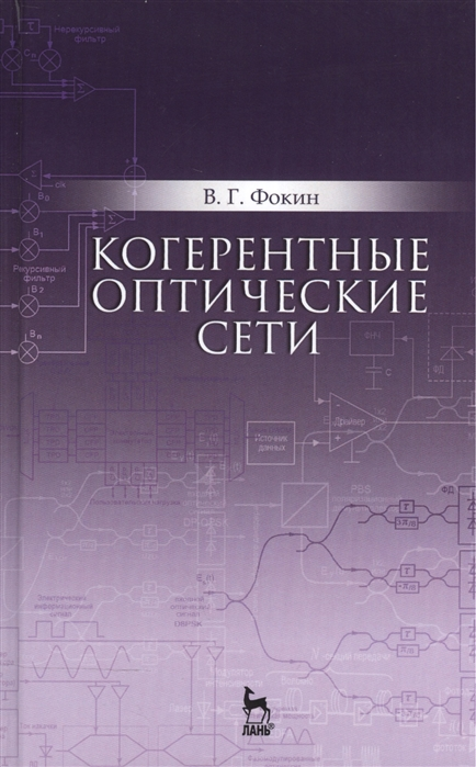 Фокин В. Когерентные оптические сети Учебное пособие цена
