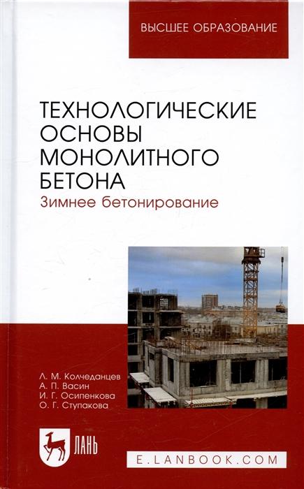 Колчеданцев Л., Васин А., Осипенкова И., Ступакова О. Технологические основы монолитного бетона Зимнее бетонирование