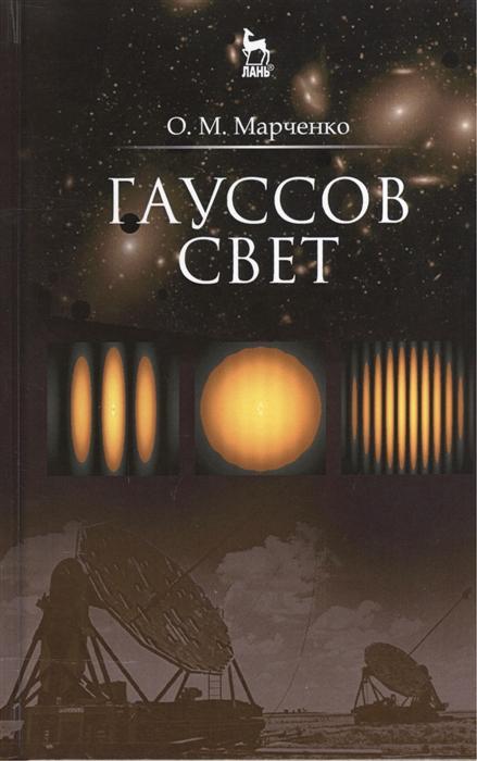 Марченко О. Гауссов свет Учебное пособие