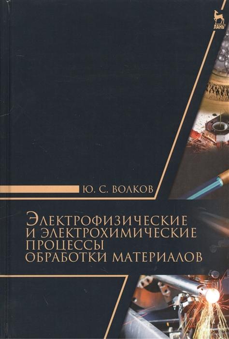 Фото - Волков Ю. Электрофизические и электрохимические процессы обработки материалов волков ю photografer подглядывающий