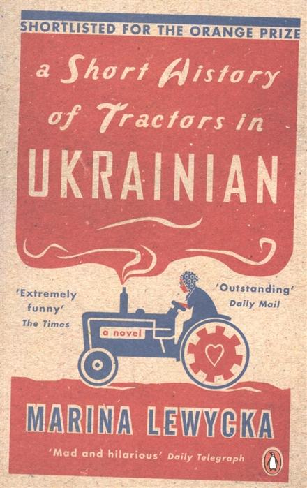 Lewycka M. A Short History of Tractors in Ukrainian lewycka m a short history of tractors in ukrainian