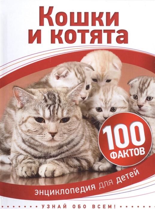 Паркер С. Кошки и котята Энциклопедия для детей паркер с кошки и котята