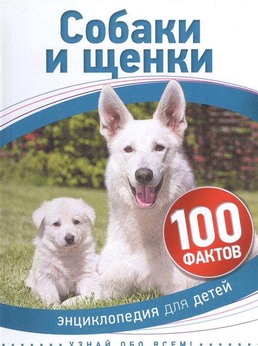 Де ла Бедуайер К. Собаки и щенки Энциклопедия для детей собаки для детей видео
