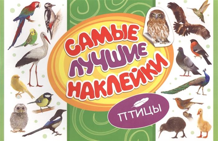 цены на Киктев С. Самые лучшие наклейки Птицы  в интернет-магазинах