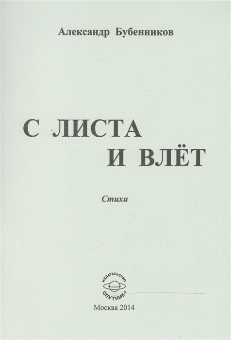 цена на Бубенников А. С листа и влет Стихи
