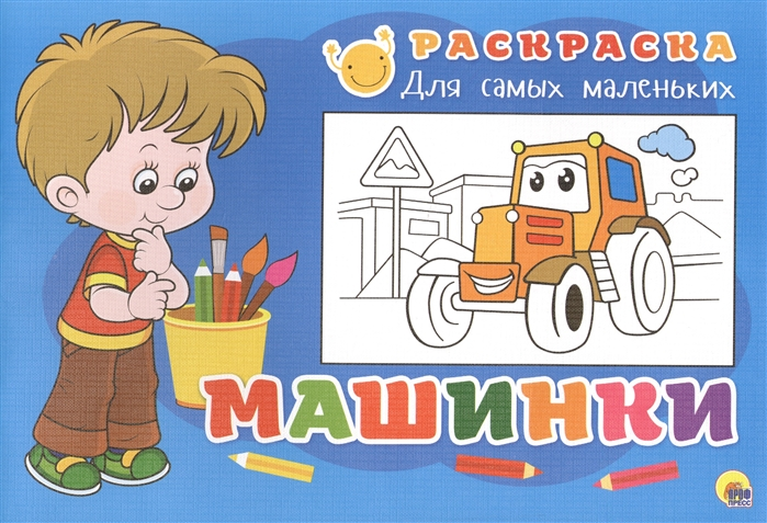 Дюжикова А. (ред.) Машинки Раскраска для самых маленьких дюжикова а ред зверушки раскраска для самых маленьких