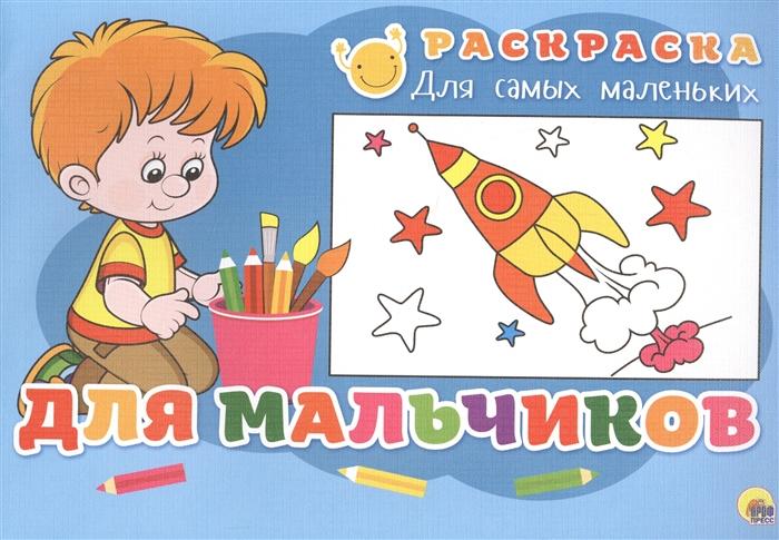 Дюжикова А. (ред.) Для мальчиков Раскраска для самых маленьких дюжикова а ред раскраска с наклейками для малышей