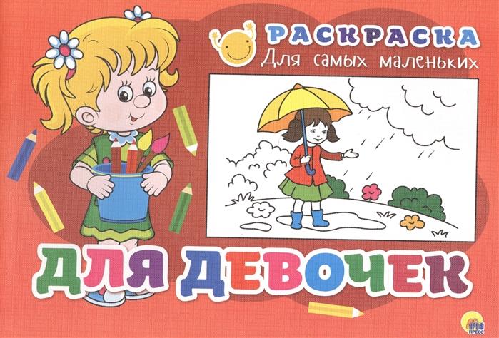 Дюжикова А. (ред.) Для девочек Раскраска для самых маленьких дюжикова а ред мир вокруг нас энциклопедия для самых маленьких