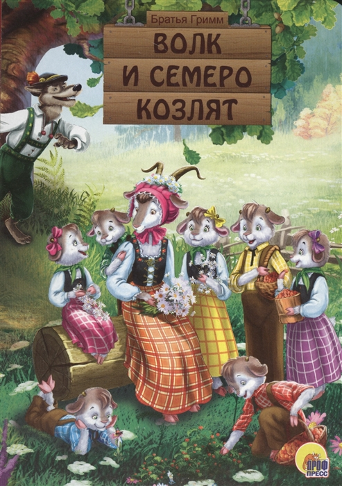 Фото - Братья Гримм Волк и семеро козлят братья гримм волк и семеро козлят картон мини гримм