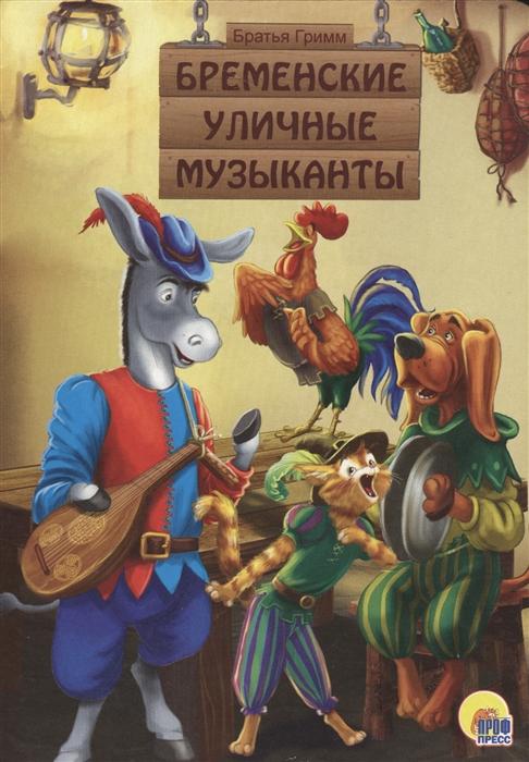 Братья Гримм Бременские уличные музыканты