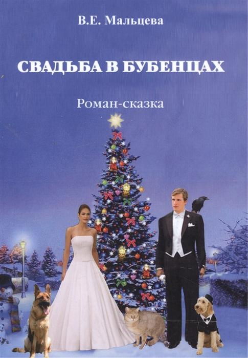 Мальцева В. Свадьба в Бубенцах Роман-сказка