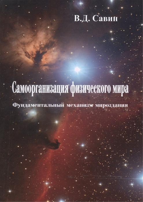 Савин В. Самоорганизация физического мира Фундаментальный механизм мироздания