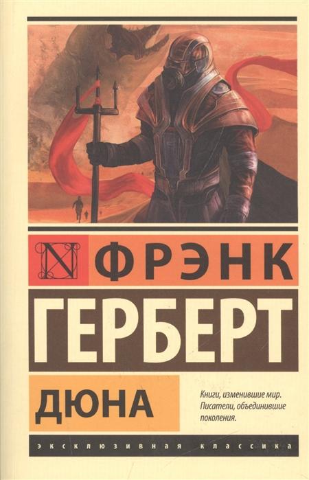 цена на Герберт Ф. Дюна