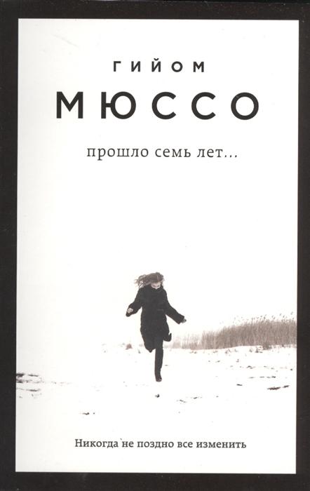 Мюссо Г. Прошло семь лет