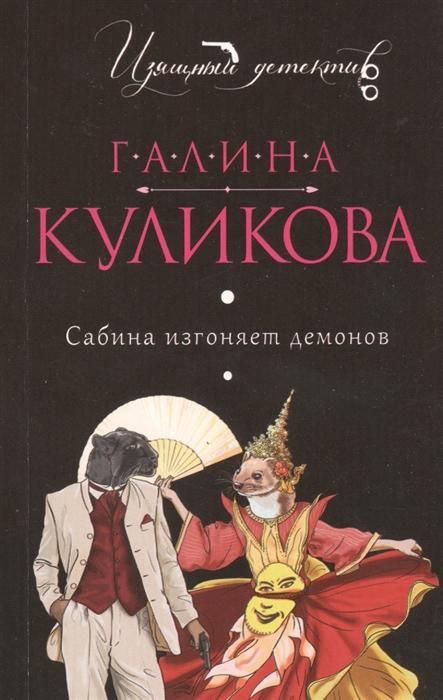 лучшая цена Куликова Г. Сабина изгоняет демонов